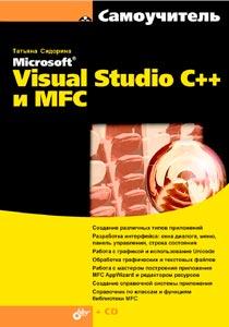 Сидорина Т. «Самоучитель Microsoft Visual Studio C++ и MFC»