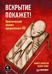 Сикорски М., Хониг Э. «Вскрытие покажет! Практический анализ вредоносного ПО»