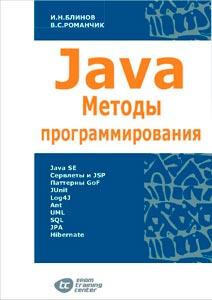 Блинов, И., Романчик, В. «Java. Методы программирования»