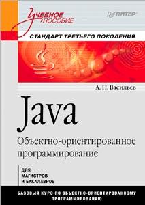 Васильев А. «Java. Объектно-ориентированное программирование»