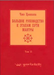 Чже Цонкапа «Большое руководство к этапам пути Мантры» том 2.