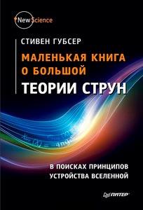 Габсер С. «Маленькая книга о большой теории струн»