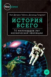 Тайсон Н., Голдсмит Д. «История всего: 14 миллиардов лет космической эволюции»