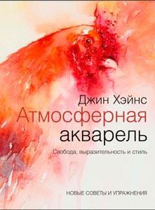 Хэйнс Джин «Атмосферная акварель. Свобода, выразительность и стиль. Новые советы и упражнения»