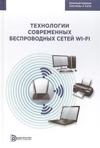 Пролетарский А. «Технологии современных беспроводных сетей Wi-Fi»