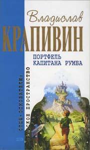 Крапивин В. «Портфель капитана Румба»
