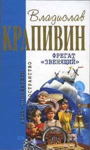 Крапивин В. «Фрегат «Звенящий»»