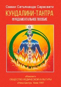 Свами Сатьянанда Сарасвати «Кундалини-Тантра»