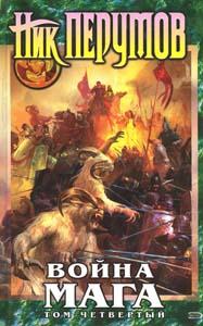 Перумов Н. «Война мага» том 4, книга 1