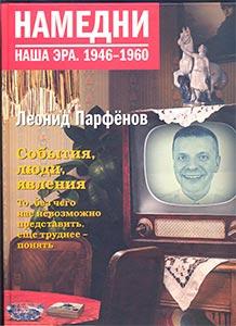Парфёнов Л. «Намедни. Наша эра. 1946-1960»