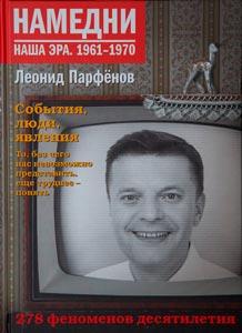 Парфёнов Л. «Намедни. 1961-1970. Наша эра»