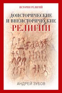 Зубов А. «Доисторические и внеисторические религии. История религий»