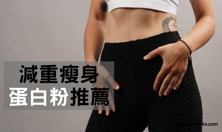 減重瘦身蛋白粉推薦