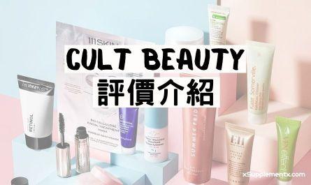 Cult beauty評價