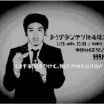 Mr.ドーナツ伝説 咳暁夫の D-1グランプリ 敗者復活戦