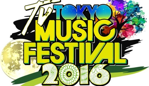 テレ東音楽祭 2016 放送局(放送地域)は関東ローカルのみ?関西、京都、宮城、宮崎、山形、岐阜、岩手、広島、静岡、BSは放送されない(見れない)?ジャニーズは何時頃?