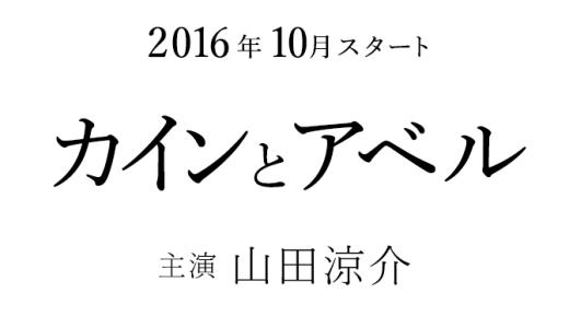 月9 「カインとアベル」主題歌(曲名)はGive Me Love(平成ジャンプ)!シングル発売日はいつ?11月8日、11月15日、11月22日?【Hey say JUMP/山田涼介】
