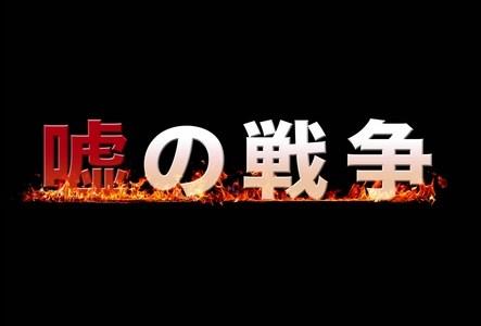 草なぎ剛(草彅剛) ドラマ「嘘の戦争」主人公・浩一の相棒役(女性詐欺師役)の女優は誰?ロケ地(撮影場所)は海外!どこの国?