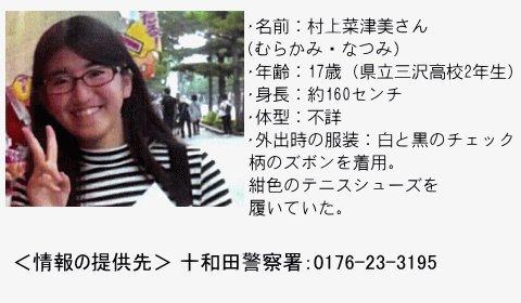 青森県十和田市の女子高生・村上奈津美さんが行方不明!家出?失踪した理由はなぜ?【ツイキャス、キャス主・みじんこもな】