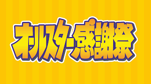 TBS オールスター感謝祭2017!ペコジャニ放送で関ジャニ∞は出演(出場)する?赤坂ミニマラソンでメンバーの誰かはランナーで走る?