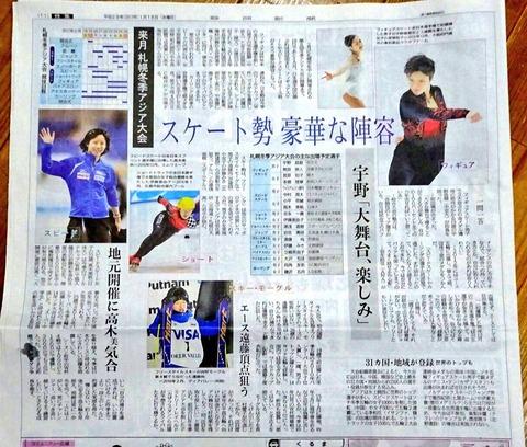 シンボルアスリートに選ばれた宇野昌磨選手。来月開催される札幌冬季アジア大会に向けての抱負やユース五輪についての思い出を語る