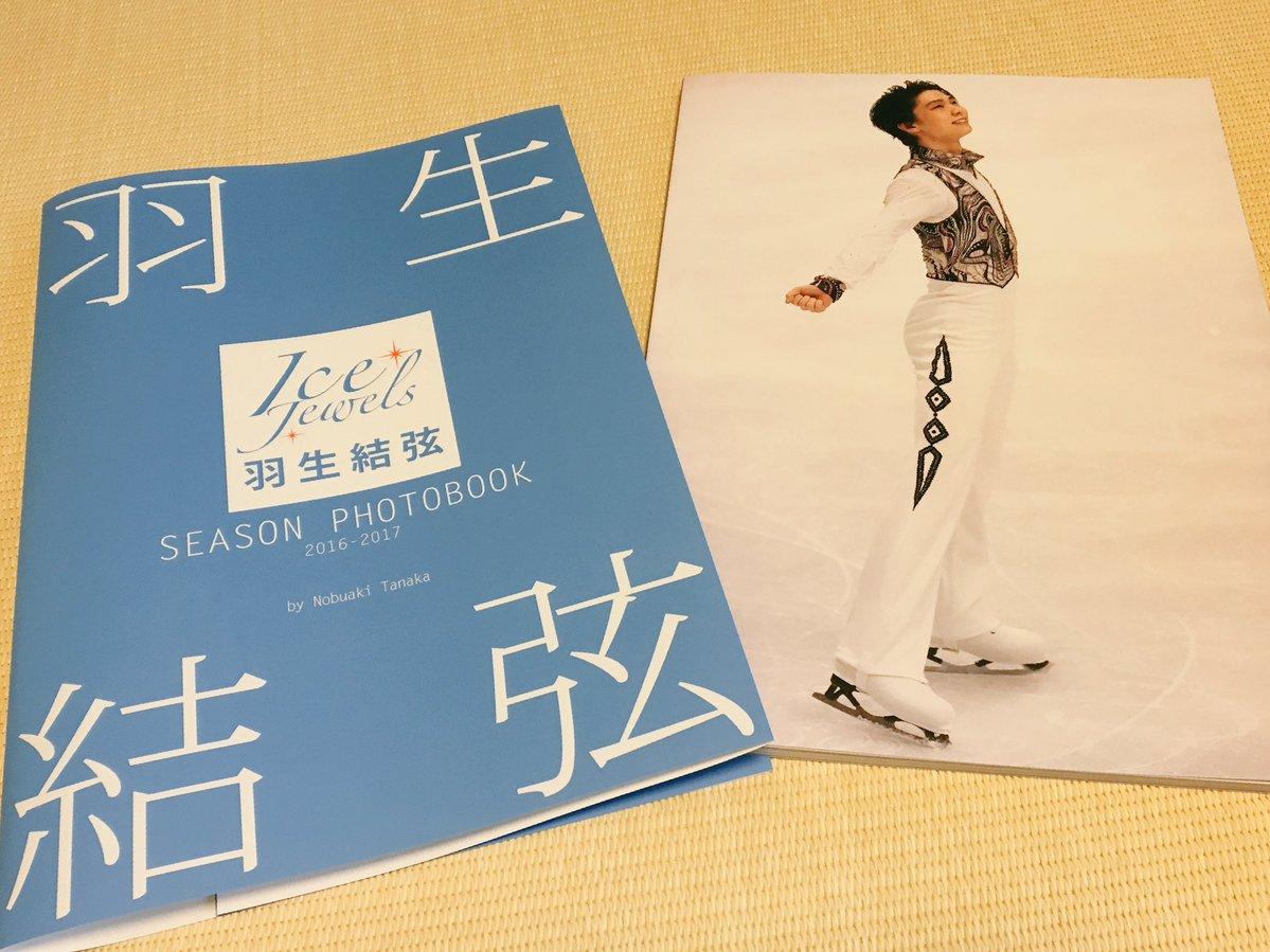 7月29日発売予定。羽生結弦SEASON PHOTOBOOK 2016-2017のカバー表紙公開