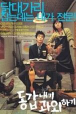My Tutor Friend (2003) HDTV 480p & 720p Korean Movie Download