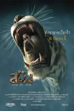 Sming (2014) WEBRip 480p & 720p Full Movie Download