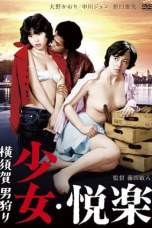 Girl's Pleasure: Man Hunting (1977) WEBRip 480p, 720p & 1080p Movie Download