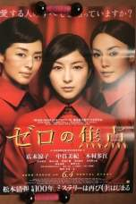 Zero Focus (2009) WEBRip 480p, 720p & 1080p Movie Download