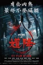 The Rope Curse 2 (2020) WEBRip 480p, 720p & 1080p Movie Download
