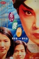 Stage Door (1996) BluRay 480p, 720p & 1080p Mkvking - Mkvking.com