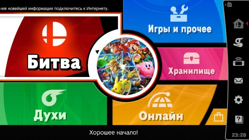 Главное меню Super Smash Bros. Ultimate