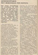 Περιοδικό Αντί, τεύχος #1 (Β' περίοδος), σελίδα 46. Οι δημοσιογράφοι που ξεσκόνισαν τη χούντα.