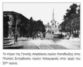 Πρώτη δεκαετία 20ού αιώνα: Θεσσαλονίκη, Πλατεία Συντριβανίου, Κτίριο Γενικής Ασφάλειας πρώην Καταδίωξης στην πρώην πλατεία Καλαμαριάς