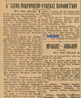 1949-11-28-ΗΧΩ-ΣΕΛ-04-Το Α Τάγμα Μακρονήσου επεβλήθη μίας ομάδας του Παναθηναϊκού με 1-0 - Μπαϊρακτάρης