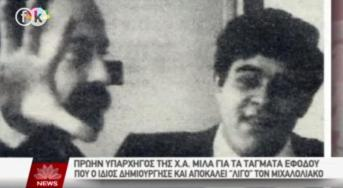 Δελτίο Ειδήσεων STAR, 14/11/2014: Ιωάννης Γιαννόπουλος, Πρώην υπαρχηγός της ΧΑ μιλά για τα Τάγματα Εφόδου που ο ίδιος δημιούργησε και αποκαλεί λίγο τον Μιχαλολιάκο.