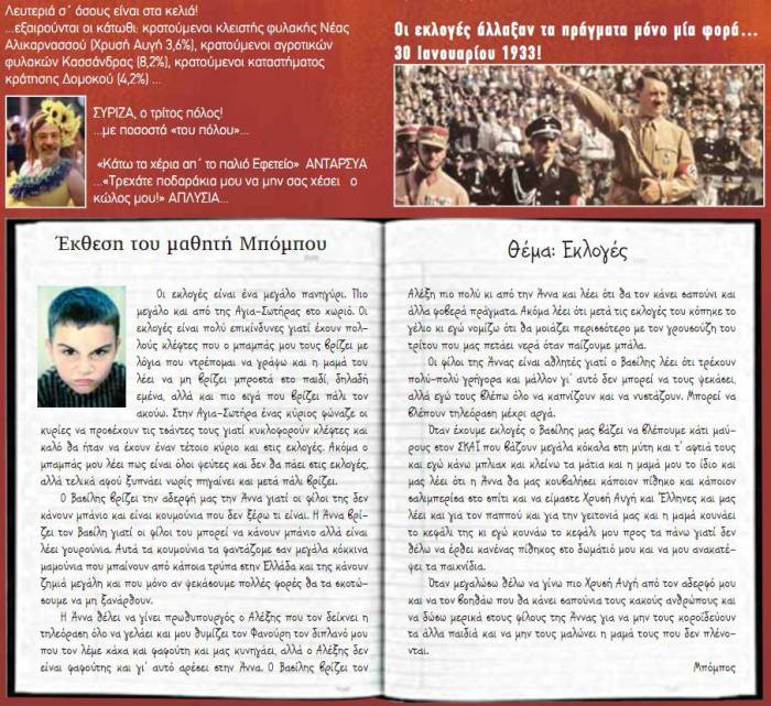 """Οι εκλογές άλλαξαν τα πράγματα μόνο μία φορά 30 Ιανουαρίου 1933. Περιοδικό του """"Μετώπου Νεολαίας"""" της ΧΑ Αντεπίθεση, τχ#33, Ιούνιος 2009. Βάζουν και αστεία με τον Μπόμπο."""