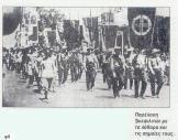 ΕΕΕ Τρία Εψιλον, Παρέλαση με λάβαρα και σημαίες