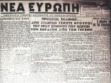 Δημοσίευμα της εφημερίδας Νέα Ευρώπη: 'Προσοχή Ελληνες Γένητε φρουροί του νέου συνόρου που χωρίζει τον Εβραίον από τον γηγενή'.