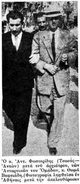 1944-12-xx - Αθήνα - Αντώνης Φωστερίδης Τσαούς-Αντών (αριστερά) + Θωμάς Βαφειάδης Αρχίατρος ΕΣΑΟ