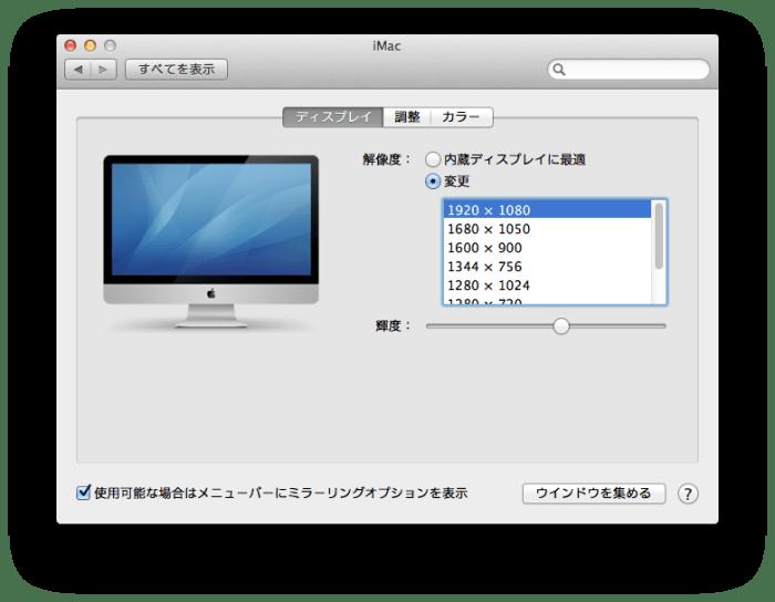 iMac環境設定-ディスプレイ解像度