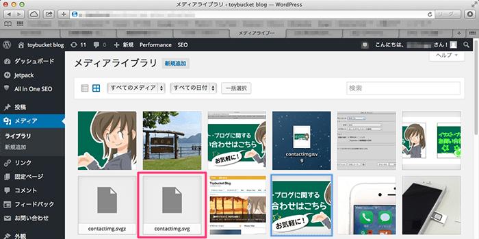 メディアライブラリにSVGファイルをアップロード