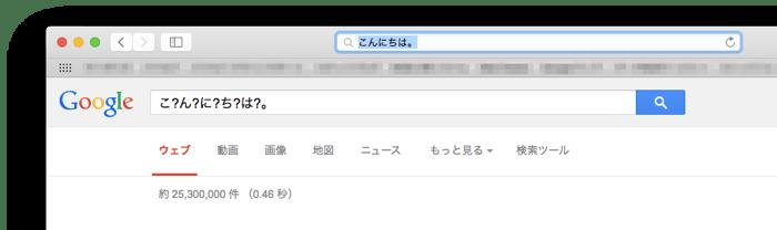 ブラウザの検索窓だと「?」に変換される