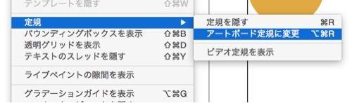表示→定規→アートボード定規に変更