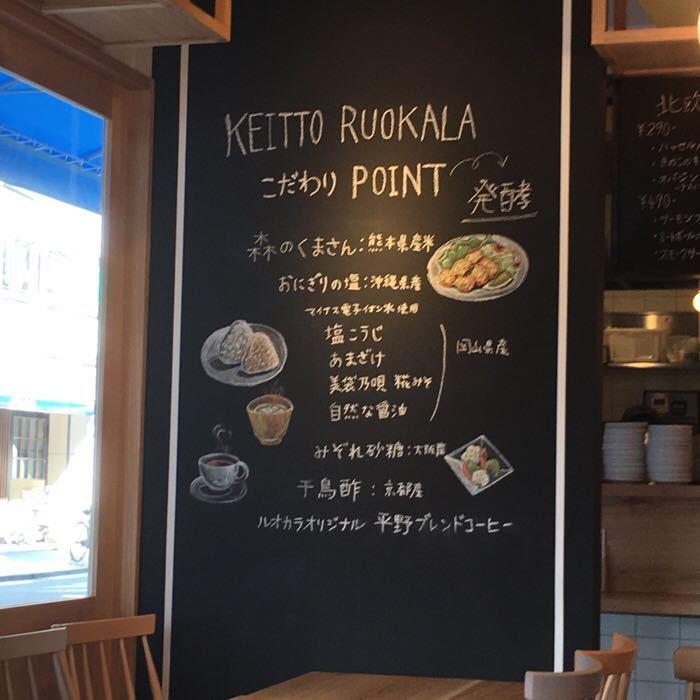 Keitto Ruokala こだわりPOINT