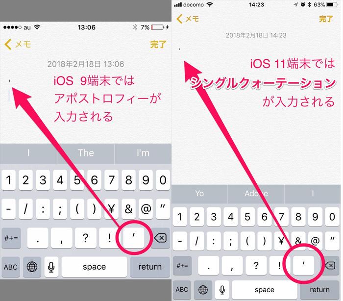 iOS9端末ではアポストロフィーが入力される iOS11端末ではシングルクォーテーションが入力される