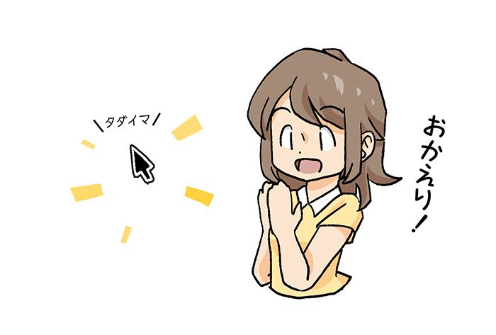 おかえり!のイラスト