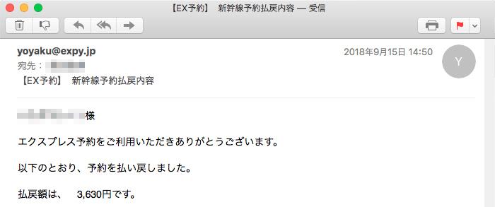 【EX予約】新幹線予約払戻内容