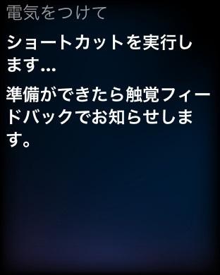 Apple Watchスクリーンショット